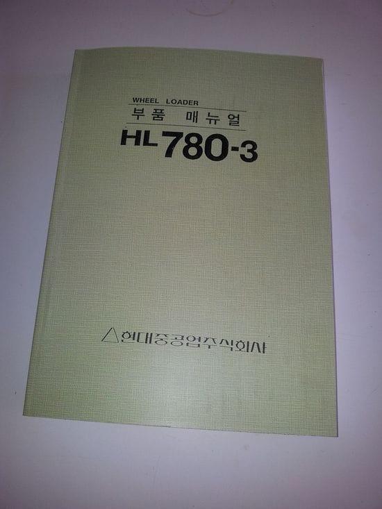 Hyundai HL780-3 Parts book