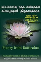 Poetry from Batticaloa by Kamalabooshanie Thirunavukkarasu & Malliha Sinniah