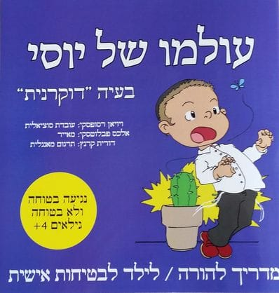 Hebrew: A Prickly Problem - Yossi's World