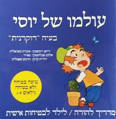 Yossi's World - A Prickly Problem: Hebrew